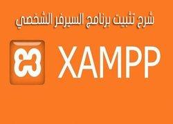 تثبيت xampp وأنشاء قاعدة بيانات