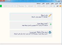 تثبيت برنامج Poedit لتعريب ملفات اللغة