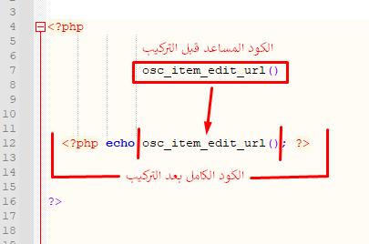 (.po و .mo)  ترجمة وتحرير ملفات اللغة
