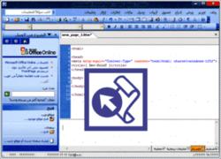 برنامج FrontPage العربي 2013
