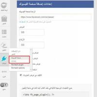 إضافة صفحة الفيس بوك