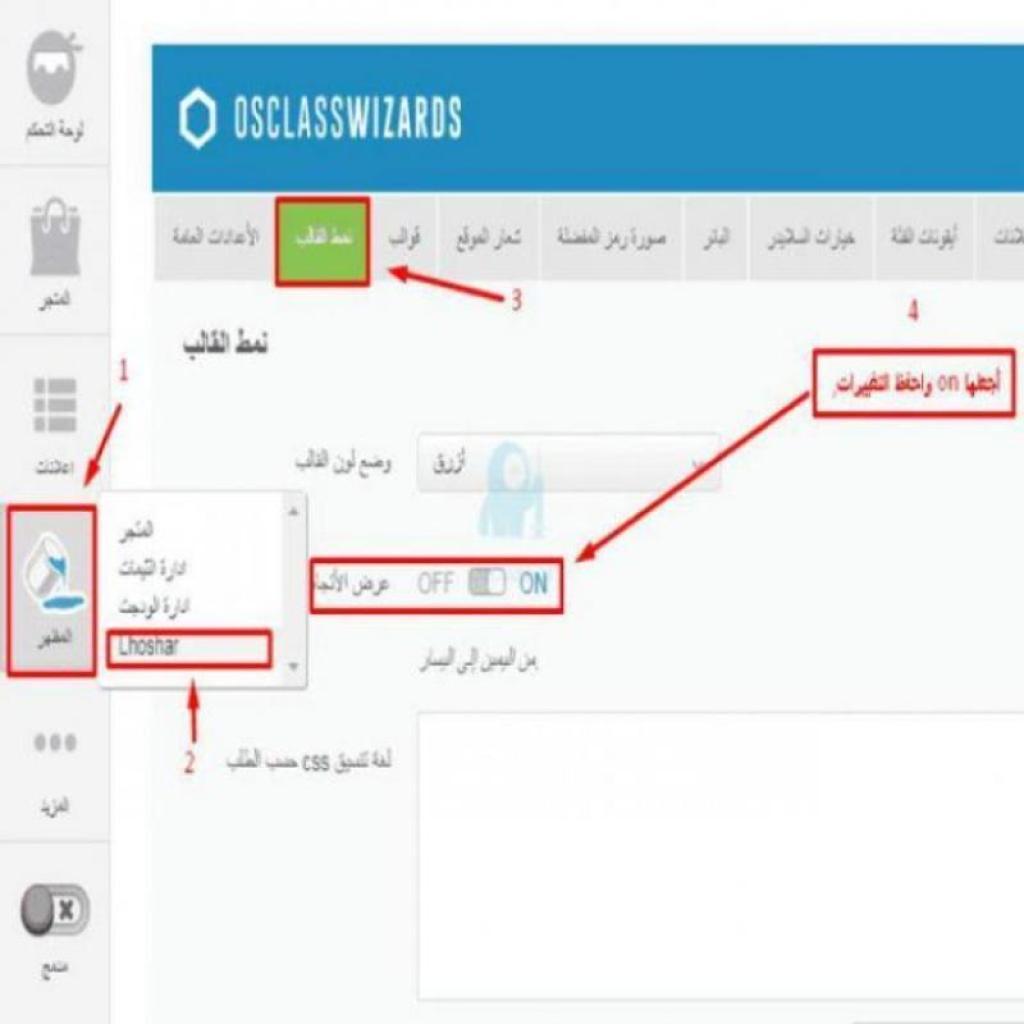 قالب osclass العقاري الأحترافي - 2/2