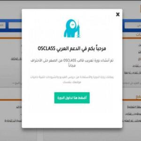 أضافة osclass صندوق منبثق أعلان
