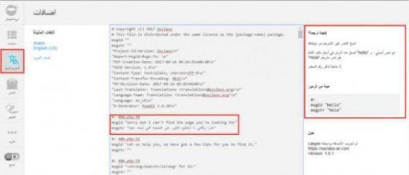 أضافة osclass المترجم السهل - 1/2