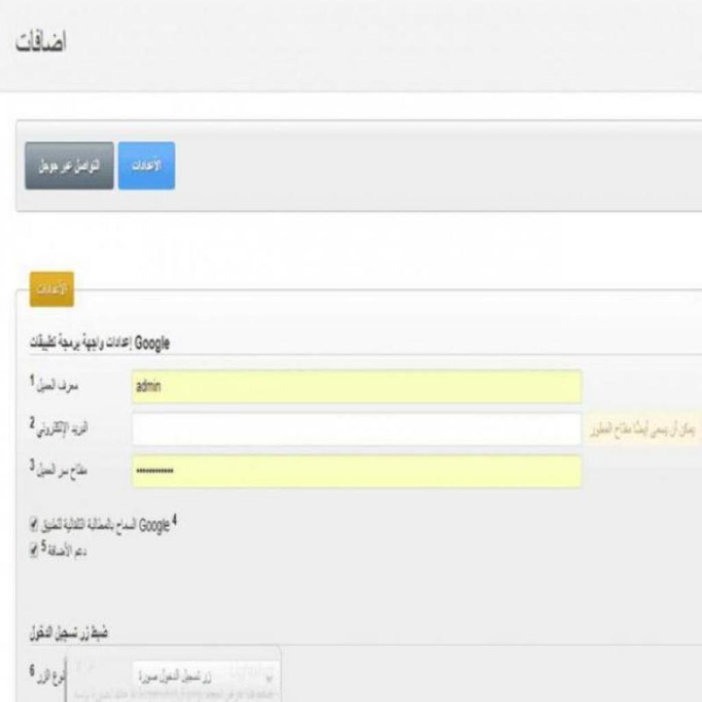أضافة osclass التسجيل عبر google - 2/2
