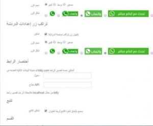 اضافة whatsapp_chat