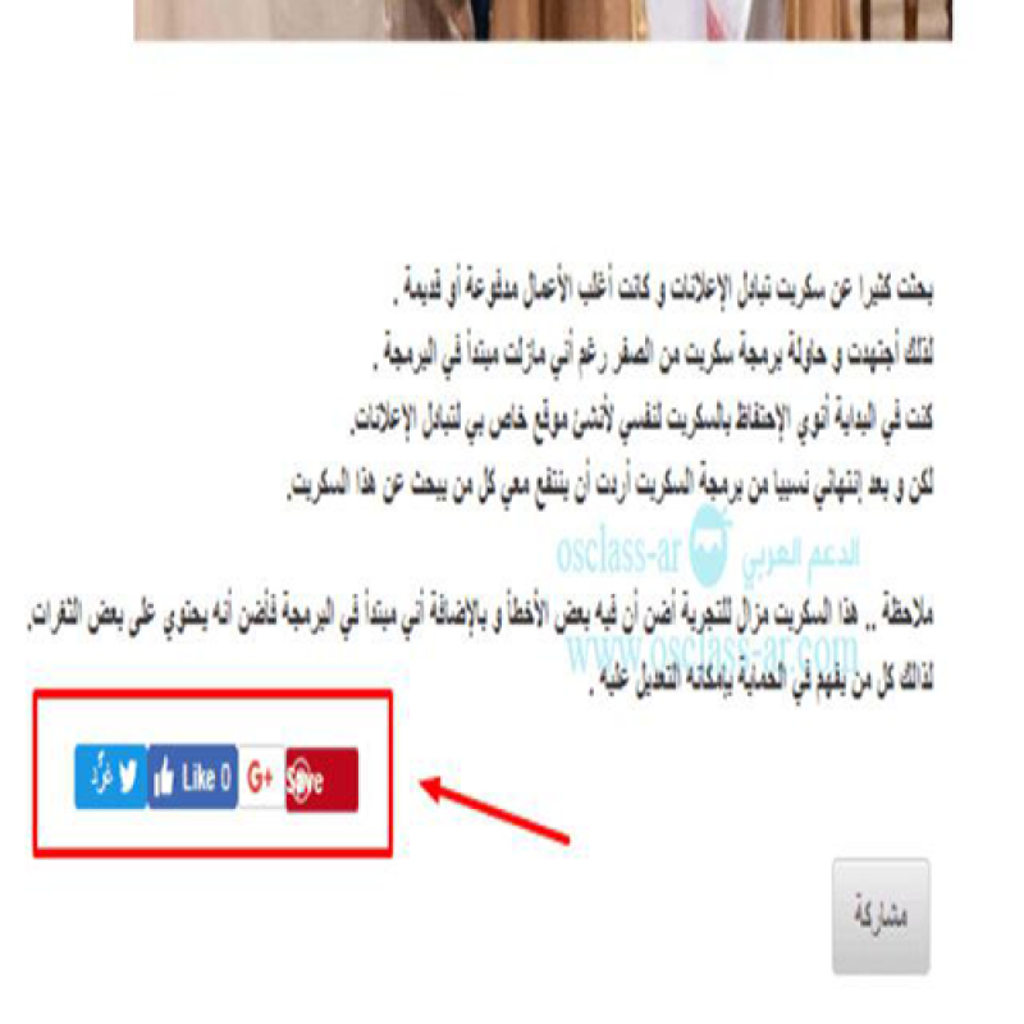 المواقع الأجتماعية أسفل الإعلان - 1/1