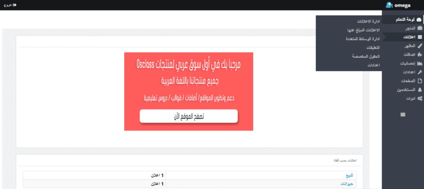 النسخة العربية Osclass v3.9.0  - 1/2