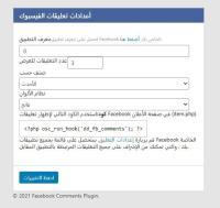 مربع تعليقات الفيسبوك